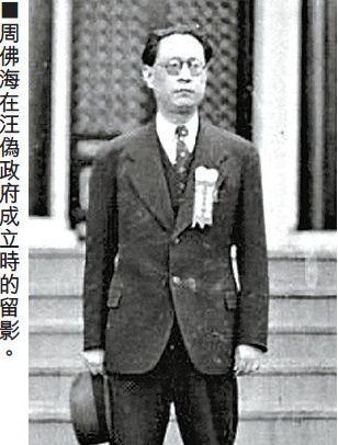 大汉奸周佛海的儿子的一篇文章,把他爹永远钉在了历史的耻辱柱上