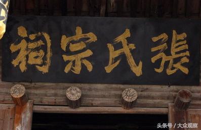 中华姓氏——张氏信息汇总(文章信息量很大建议收藏转发)