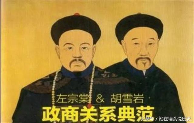 左宗棠和胡雪岩死于同一年,是巧合还是必然?