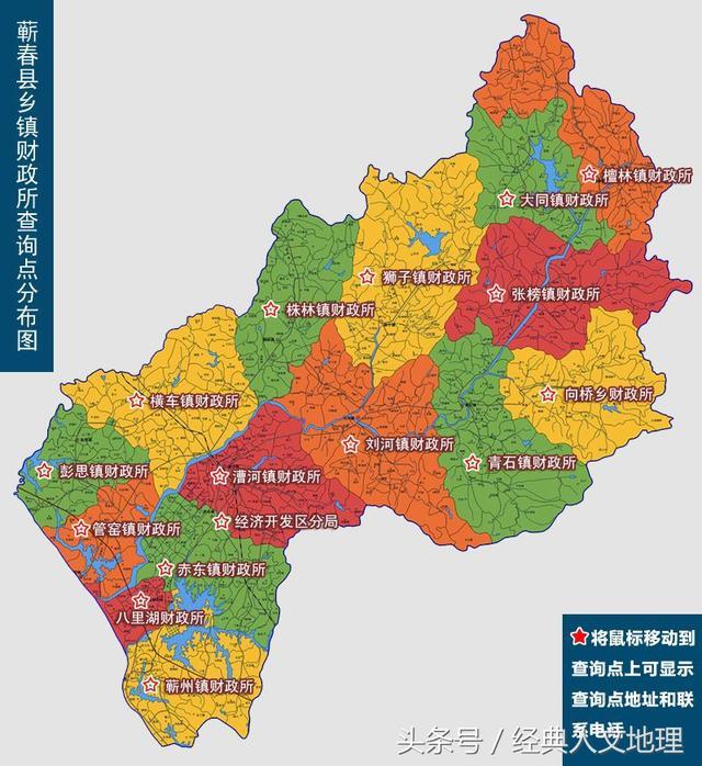 医圣李时珍来自此县,吴承恩在此县写成《西游记》,被称为教授县