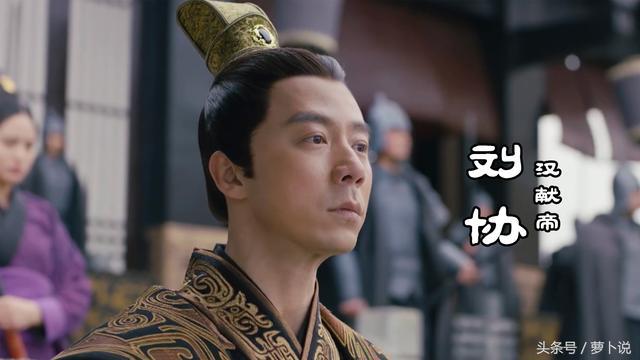 汉献帝一生悲剧,身不由己,曹丕代汉,只有一女子极力反对