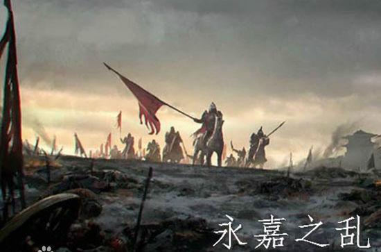 西晋末年的永嘉之乱