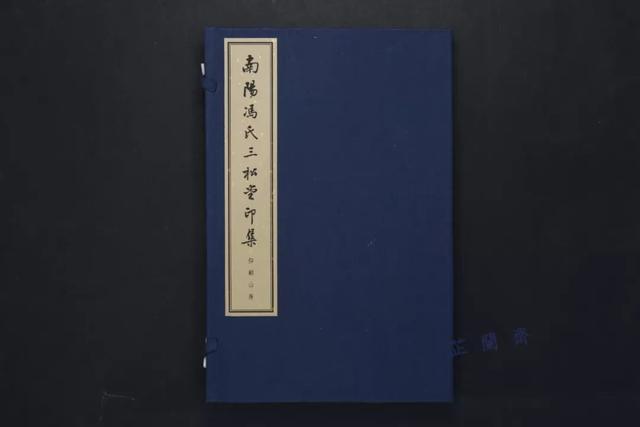 2018年11月师友赠书录(上)韦力撰