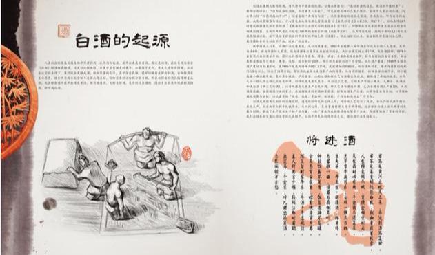 酒局不尴尬,分分钟带你了解中国酒文化和历史