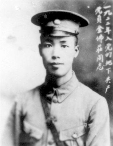 被孙传芳杀害的黄埔名将金佛庄,名列南京雨花台烈士名录第一名