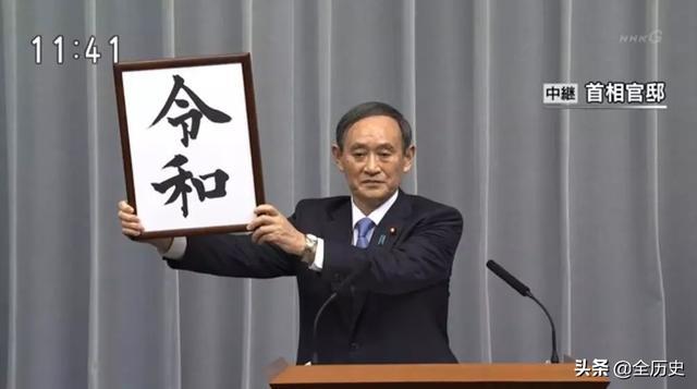 日本首次引用本国典籍取年号,就能彻底摆脱汉文化的影响吗?