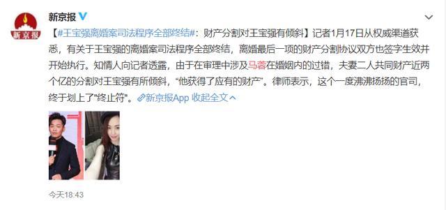 王宝强离婚案法院判马蓉过错:过不好自己人生的人也过不好婚姻