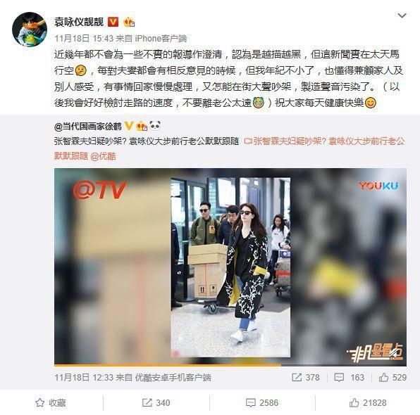 曾经香港演唱会高调表白,张智霖拖手袁咏仪25年却被传不合