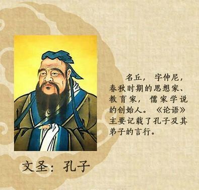 据说能认全中国的十圣的人不多,你认识哪几个