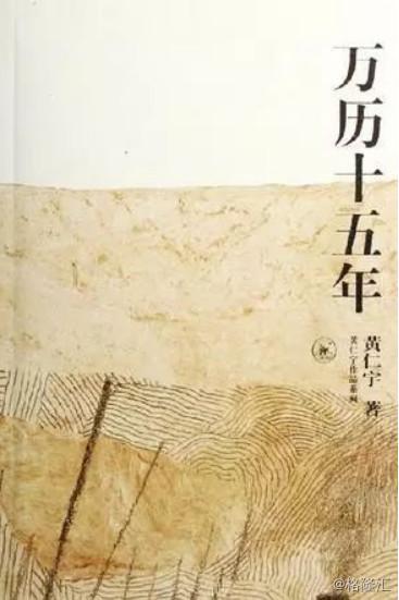 青山依旧在—再读黄仁宇与《万历十五年》