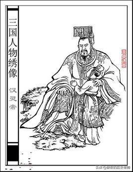 刻印熹平石经,设置鸿都门学的汉灵帝时期