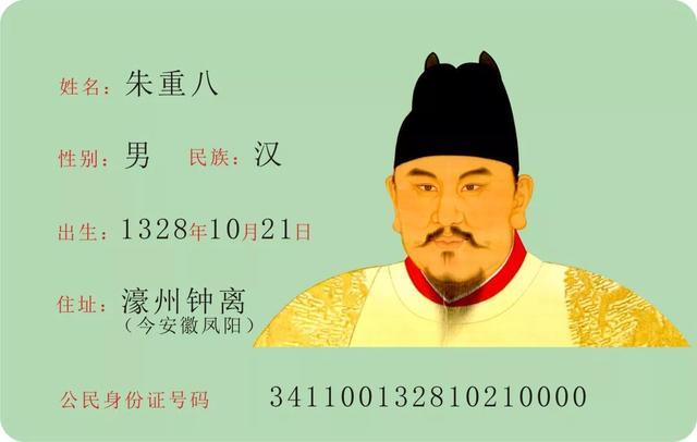历史丨有人把明朝王爷的名字放一起,发现了一张元素周期表