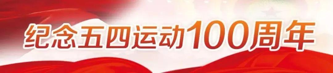 【纪念五四运动100周年】一场彻底的反帝反封建爱国运动