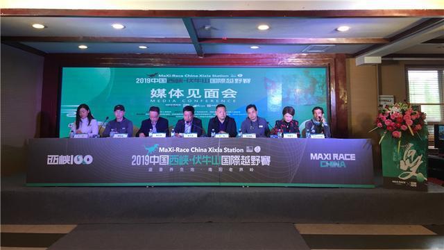 2019中国西峡·伏牛山国际越野赛4月13日开跑