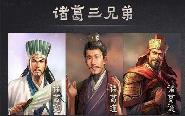诸葛亮兄弟三人各选了一个主公,那他们谁的后代发展比较好?