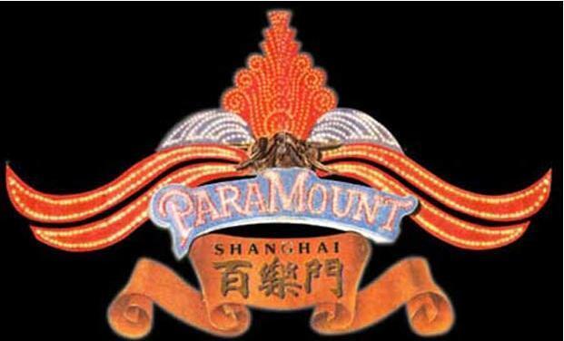 顾二明兰知道吗?老上海的百乐门竟然是顾、盛两大家族联手创立!