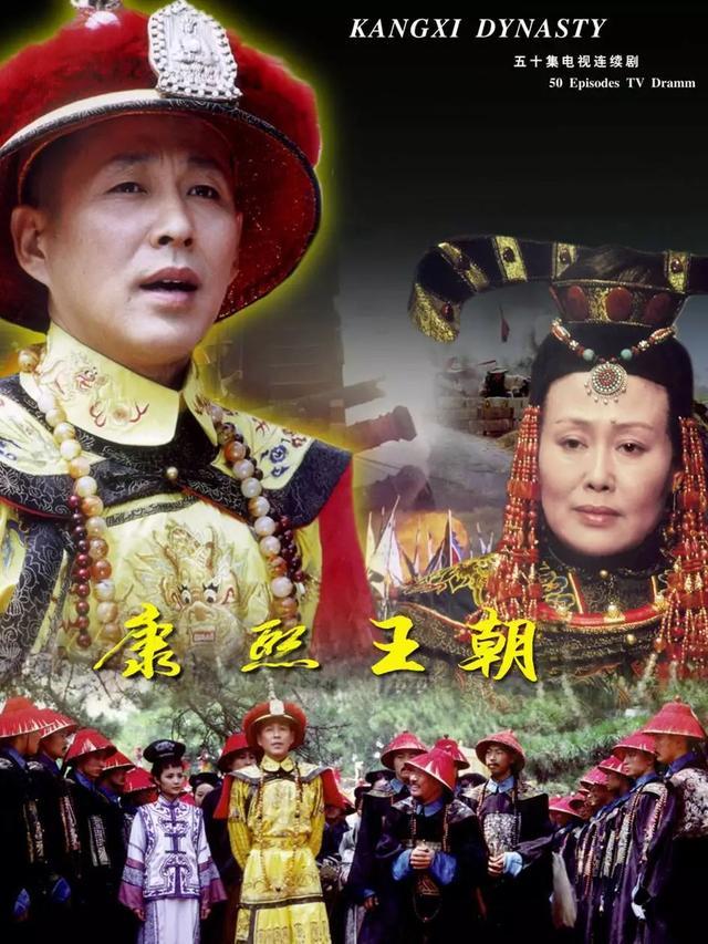 康熙王朝中有多少不符合历史的故事情节