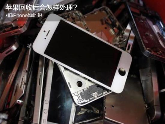 旧iPhone如此多!苹果回舟山新闻网收后会怎样处理?_大发5分快3