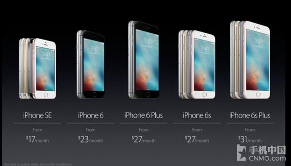 点赞还是批评 外媒怎样评价iPhone SE萌幻西游?_大发5分快3