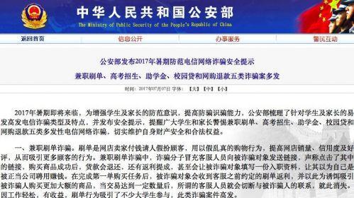 公安部:霞石灯彩暑假期间防范校园贷等五类诈骗_大发5分快3
