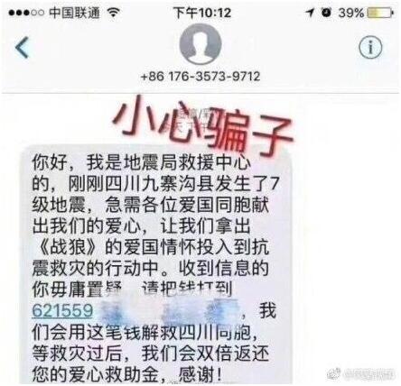 金山毒霸提醒:当心有人利用地震灾情诈tali regal骗_大发5分快3