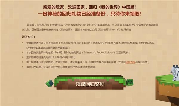 iO神魔大陆完美黄金S《我的世界》国区下架 中国版将提供回归奖励_大发5分快3