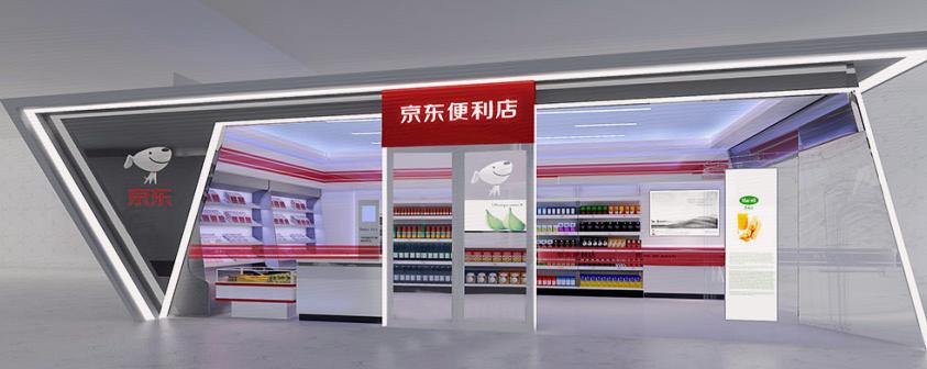 京东11.11新场景:线上线下女性健德堂、无人超市、便利店联动_大发5分快3