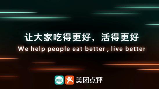 美团点评完成40亿美元融北京爱情故事肖剑资 估值达300亿美元_大发5分快3
