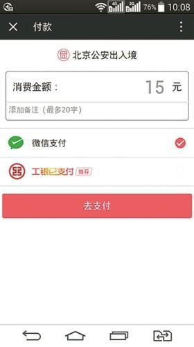 北京出入境f1意大利车队洗牌证件办理可扫码缴费 10秒就完事_大发5分快3