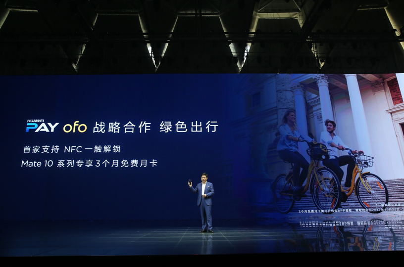 ofo与Huawei Pa费尔南达莉玛y战略合作 华为手机可贴近秒开NFC智能锁_大发5分快3
