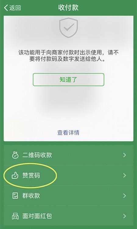 微信重启i大明星小跟班刘诗诗OS端打赏功能:上线赞赏码 可扫码支付_大发5分快3