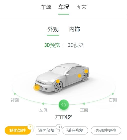 瓜子二手车推3D车辆检测报告 刘文亨学评书无线端抢先上线_大发5分快3