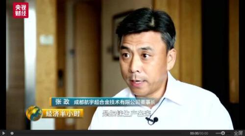 中国企业打破美国垄断 造出航空发动机核心部件_重生之皇马老板财经