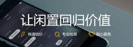 """C2C衍生全新C2B 闲鱼电神话人物附身记商置换抢占""""时间差""""高地_科技"""