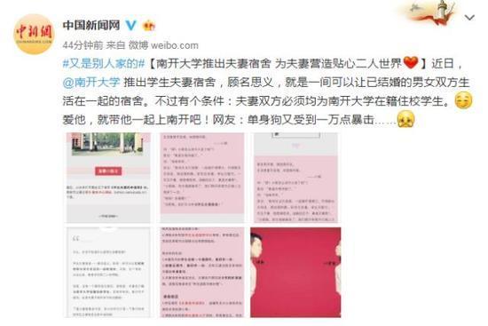 南开大学推出学生夫妻宿舍 网友:单身狗受到一万点暴击_洪尧叶子社会