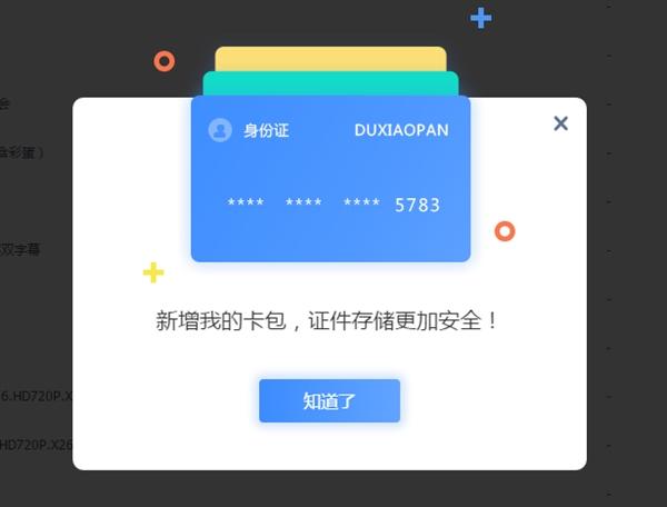 """百度网盘u形耳子新增""""我的卡包""""功能:可存8种证件_大发5分快3"""