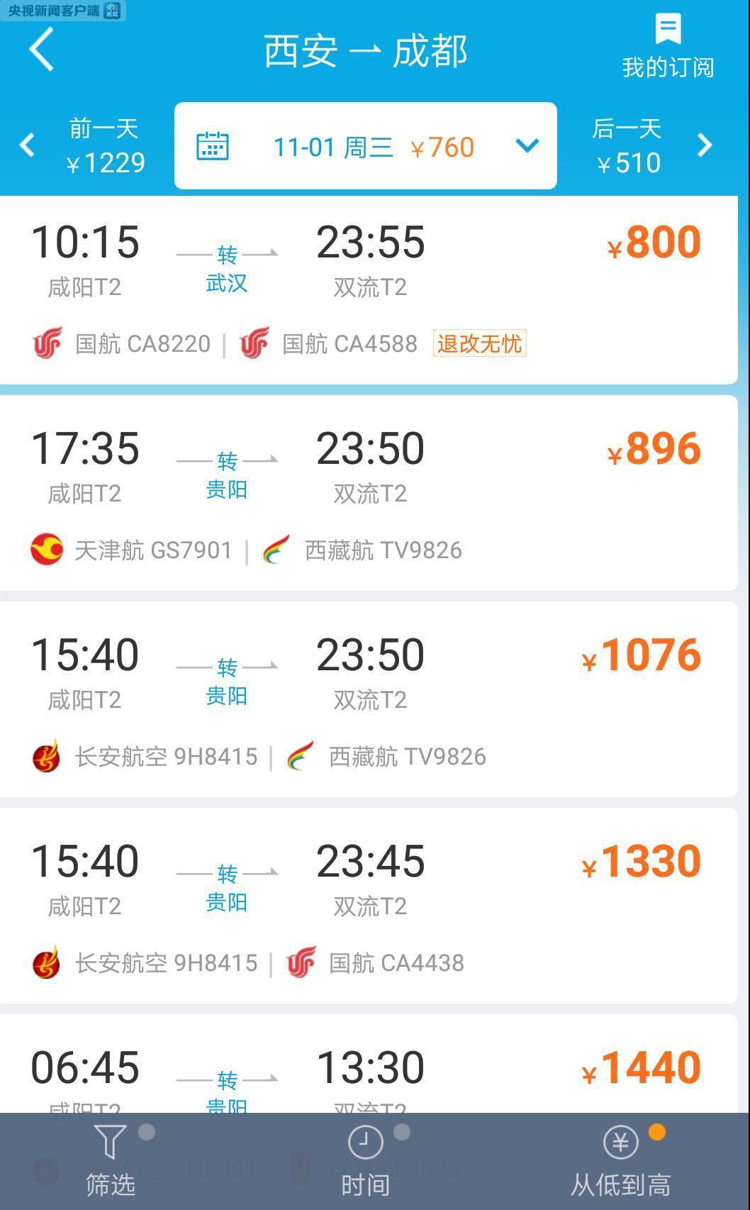 西安直飞成都航班全部取消 民航管理局cf体验黄鱼介入调查_财经
