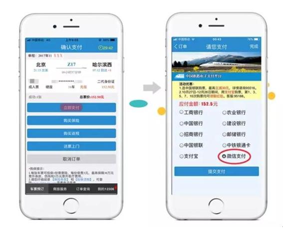 12306购票又添新方式:微信支付可以直接年轻就要对味伴奏买票_科技