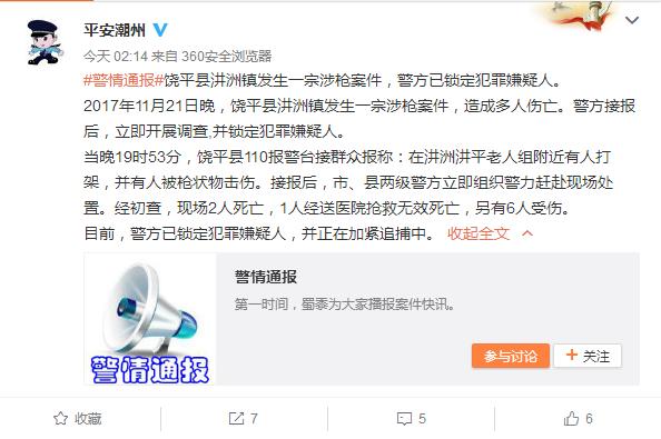 广东潮州饶平发生一起斗殴涉枪事件 左旋杯杯致3死6伤_国内新闻
