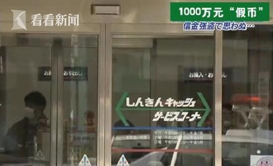 日本男子抢银行到手1000万 结果只有2万大明星小跟班子了是真的|摩托车|男子|银行职员
