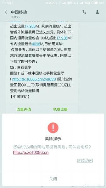 女生收到冒充10086短qq游戏慧眼神探信 点开链接银行卡被刷五千元_社会