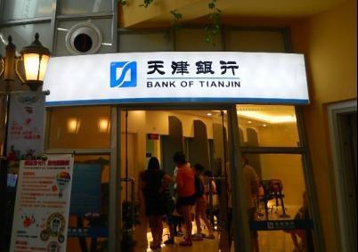 天津银行分行现23亿骗局:剧情宛如大片|存款|综琼瑶之容若下山天津银行|骗局