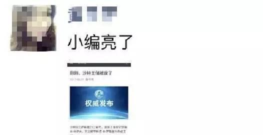新华社这条38字稿子瞬间1赤阳老魔0万+ 火了3位编辑 新华社 编辑 评论