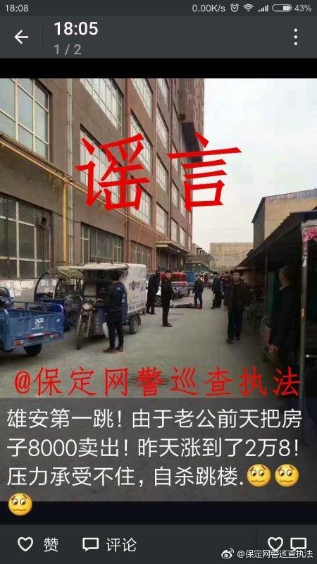 网民学生营养餐食谱传播雄安跳楼谣言 被警方行政拘留10日|跳楼|辟谣|网民